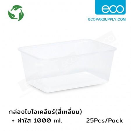 กล่องไบโอเคลียร์+ฝา 1000 มล.