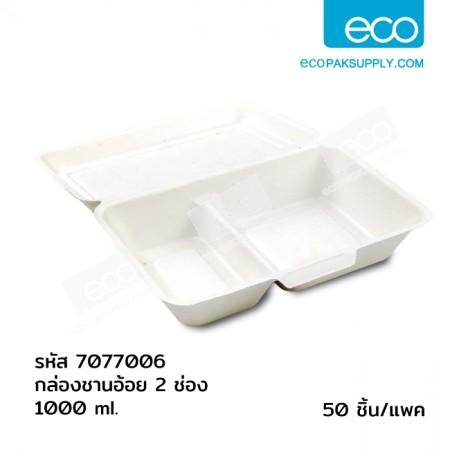 กล่องชานอ้อย/เยื่อไผ่ 2 ช่อง-1000 ml