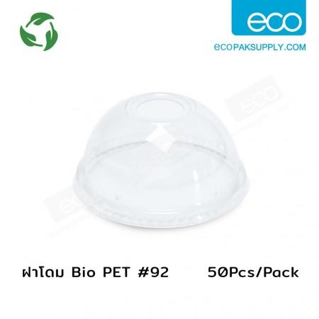 ฝาโดมปิดแก้ว Bio PET 12 oz.