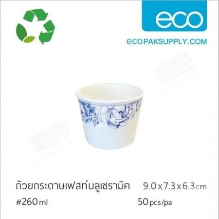ถ้วยกระดาษเฟสท์ บลูเซรามิค-260 ml