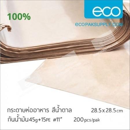 กระดาษห่อน้ำตาล กันน้ำมัน-28.5 cm
