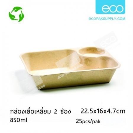 กล่องเยื่อเหลี่ยม 2 ช่อง 850ml.