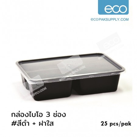 กล่องไบโอ สีดำ 3ช่อง+ฝา