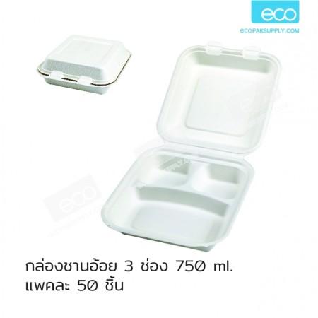 กล่องชานอ้อย 3 ช่อง 750 มล.