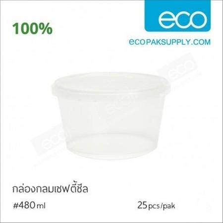 กล่องไบโอกลม เซฟตี้ซีล-480 ml