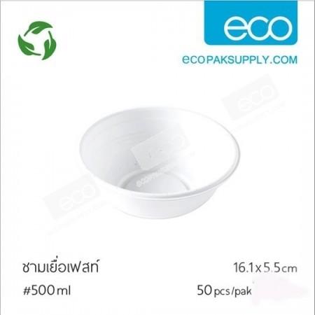ชามเยื่อธรรมชาติเฟสท์-500 ml