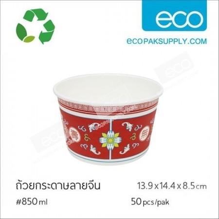 ถ้วยกระดาษเฟสท์ ลายจีน-850 ml
