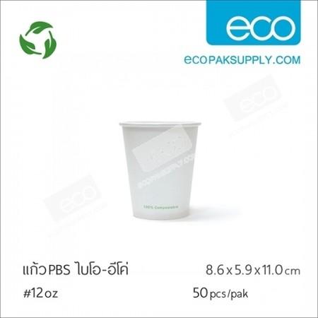 แก้ว PBS ไบโอ-อีโค่-12 oz