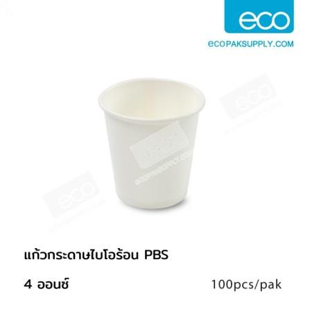 แก้วกระดาษไบโอ PBS 4 ออนซ์