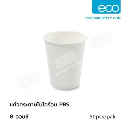 แก้วกระดาษไบโอ PBS 8 ออนซ์