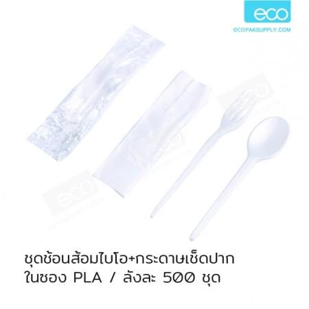 **ยกลัง** ชุดช้อนส้อม PLA+กระดาษเช็ดปากในซอง PLA