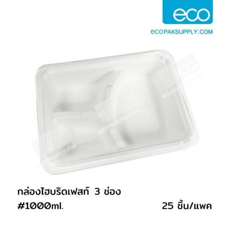 กล่องไฮบริดเยื่อธรรมชาติ 3 ช่อง 1000 มล.+ฝา