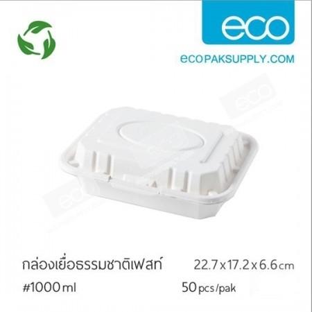 กล่องเยื่อธรรมชาติเฟสท์-1000 ml