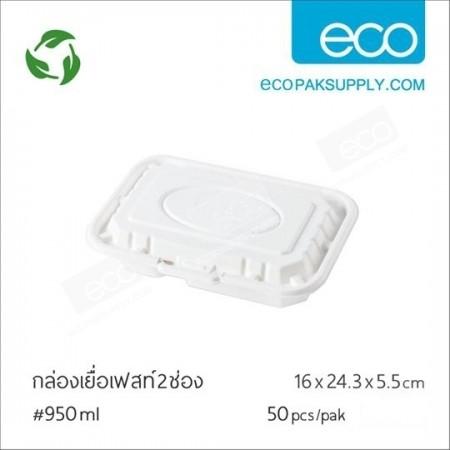 กล่องเยื่อธรรมชาติเฟสท์ 2 ช่อง 950 มล.