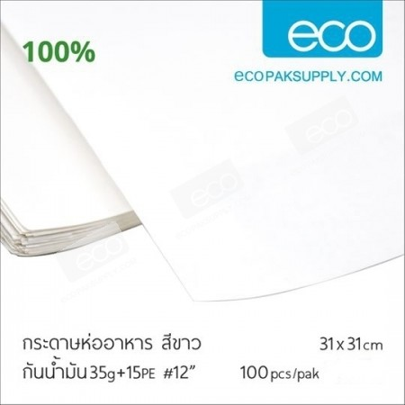 กระดาษห่อขาว กันน้ำมัน-31 cm