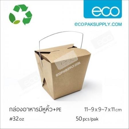 กล่องอาหารทรงสูง มีหูหิ้ว-32 oz