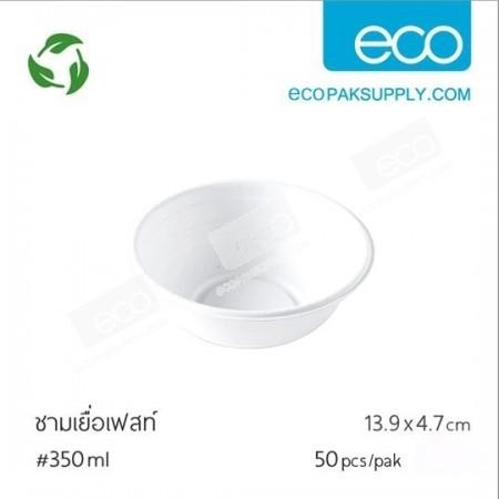 ชามเยื่อธรรมชาติเฟสท์-350 ml