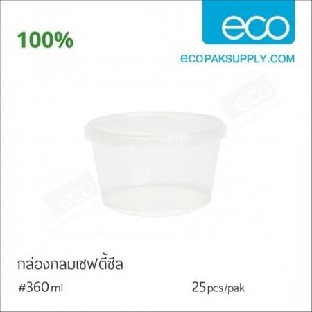 กล่องไบโอกลม เซฟตี้ซีล-360 ml