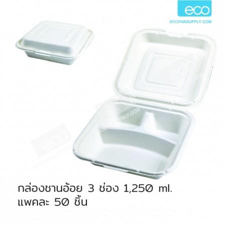กล่องชานอ้อย 3 ช่อง 1250 มล.