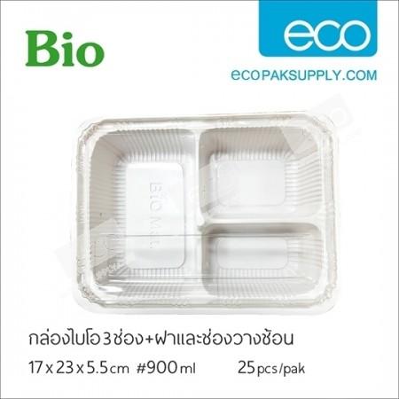 กล่องไบโอ สีขาว 3ช่อง+ฝา 900มล.