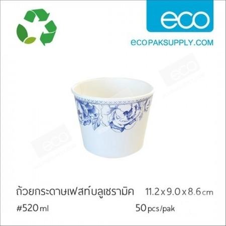 ถ้วยกระดาษเฟสท์ บลูเซรามิค-520 ml