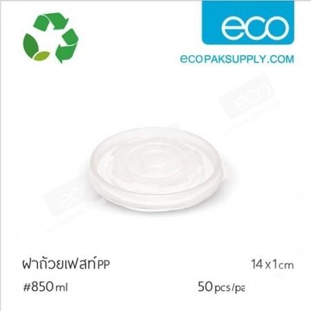 ฝา PP ปิดถ้วยเฟสท์-850 ml