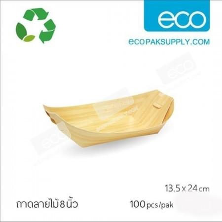 ถาดกระดาษเฟสท์ทรงเรือ ลายไม้ 8 นิ้ว (แบบพับ)