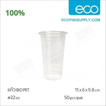 แก้ว BioPET 22 oz.