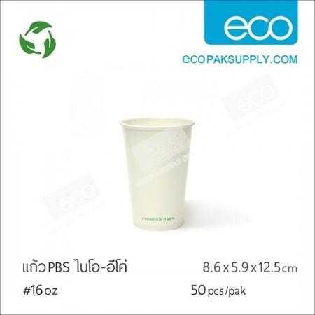 แก้ว PBS ไบโอ-อีโค่-16 oz