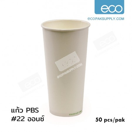 แก้ว PBS ไบโอ-อีโค่-22 oz